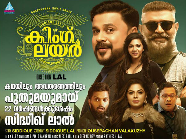 BOX OFFICE 2016: Blockbusters & Super Hits of Malayalam Cinema So Far