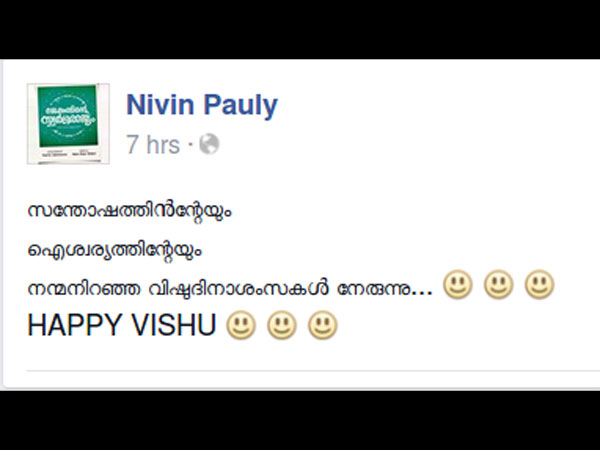 Vishu Greetings By Your Favourite Stars! - Filmibeat