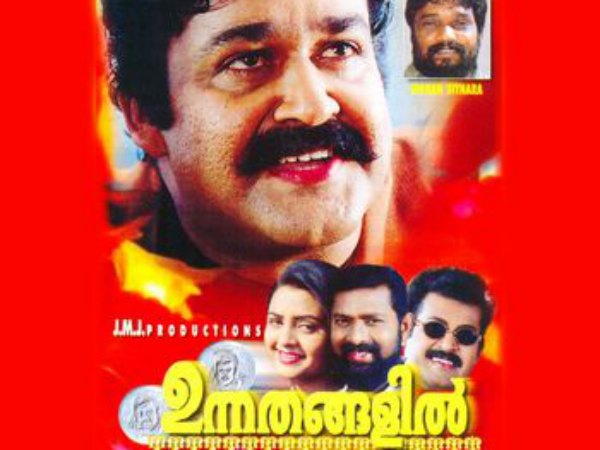 Mohanlal In Unnathangalil