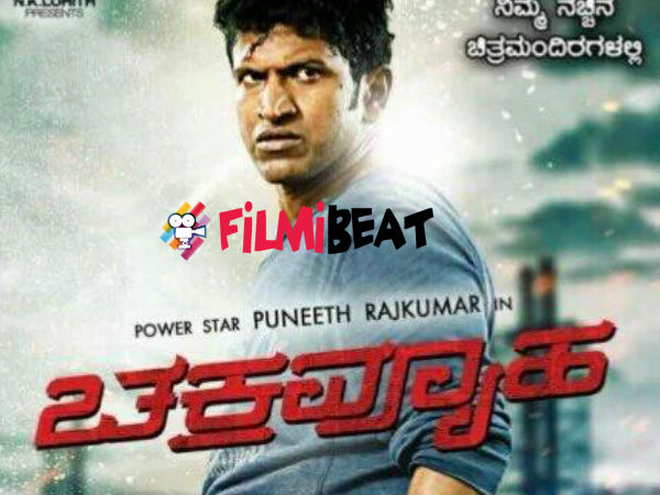 Chakravyuha Releasing On April 22; Producer NK Lohith Makes An Official Announcement!