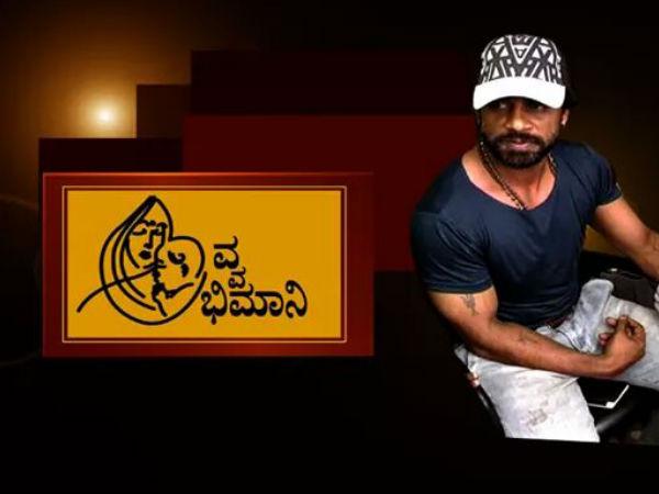 Duniya Vijay Gets Inked