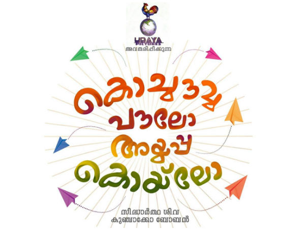 JUST OUT: Onam Releases Of Malayalam Cinema 2016