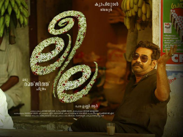 Leela Movie Review