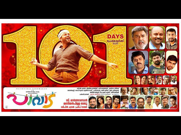malayalam films box office collections