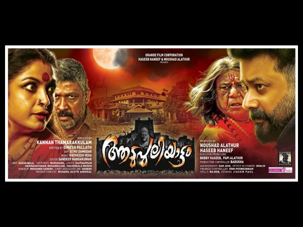 Aadupuliyattam Movie Review