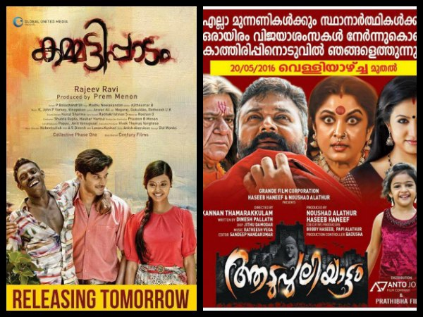 CONFIRMED: Aadupuliyattam To Lock Horns With Kammatipaadam!
