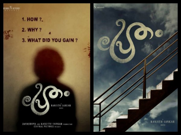 Pretham To Begin Filming On May 24!