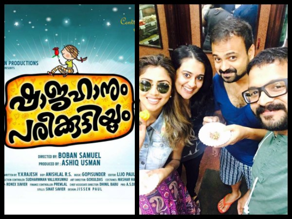 Shajahanum Pareekuttiyum Gearing Up To Be An Eid Release!