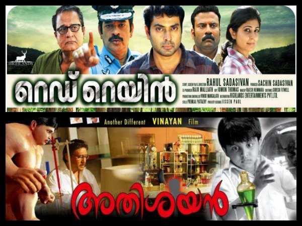 Take A Look! Science Fiction Movies In Malayalam!