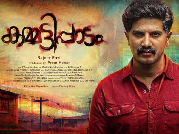 Kammatipaadam Bags 'A' Certificate From Censor Board, But Why?