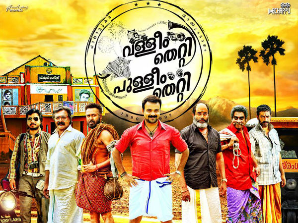 Valliyum Thetti Pulliyum Thetti Movie Review