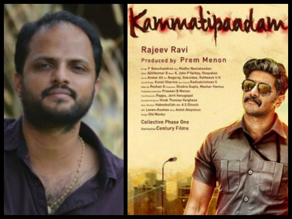 When Jude Didn't Like Kammatipaadam!
