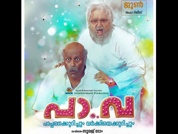 Murali Gopy-Anoop Menon's Pa.Va. Official Trailer Is Out