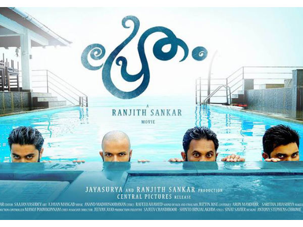 Jayasurya's Pretham: Official First Look Poster Is Out!