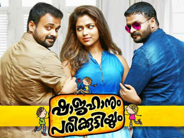 Shajahanum Pareekuttiyum First Look Poster Is Out!