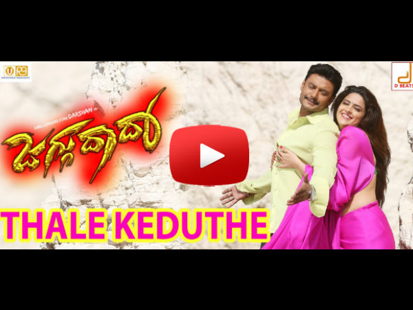 Thale Keduthe Video Song - Jaggu Dada