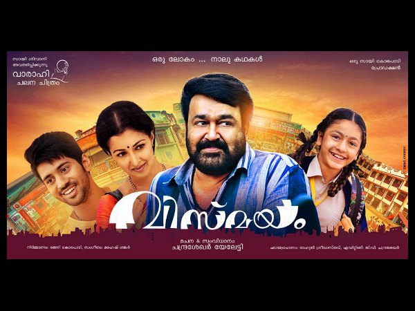 Malayalam Version Of Mohanlal's Manamantha Titled As Vismayam!