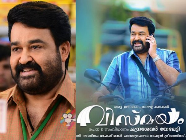Mohanlal Takes A Different Route With Vismayam/Manamantha
