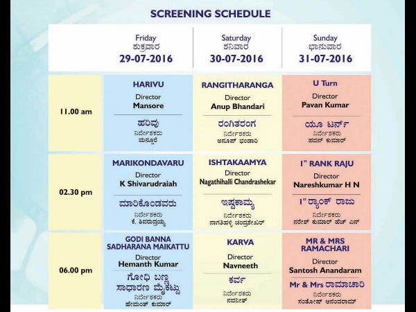 kannada film festival july 28 to 31 in chennai