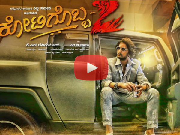 kottigobba 2 teaser review