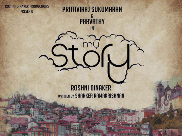 WOW! Prithviraj & Parvathy With 'My Story'