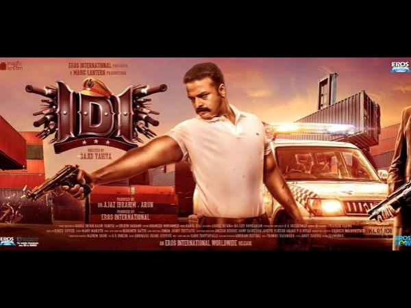 IDI Inspector Dawood Ibrahim Movie Review - Filmibeat