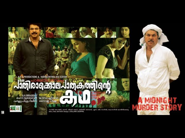 Mammootty In Three Different Roles In Paleri Manikyam
