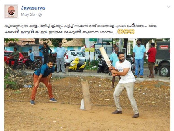 Cricket Time With Kunchacko Boban..