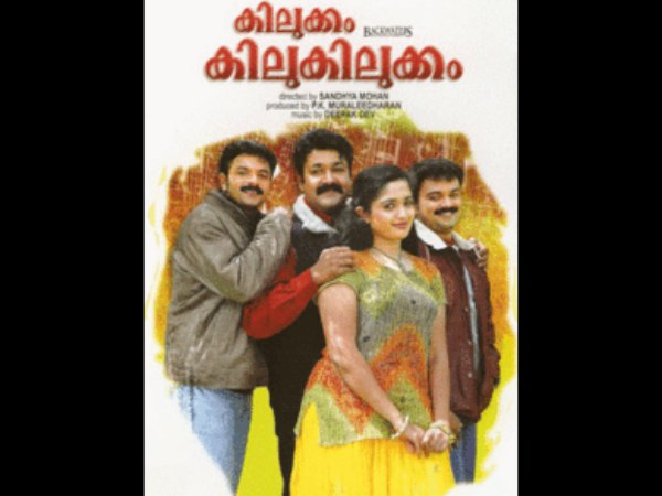 kilukkam malayalam full movie free