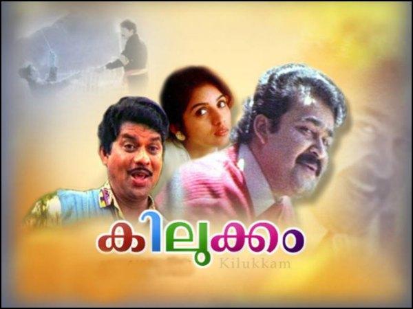 Kilukkam   Best Priyadarshan Movies   TrendPickle