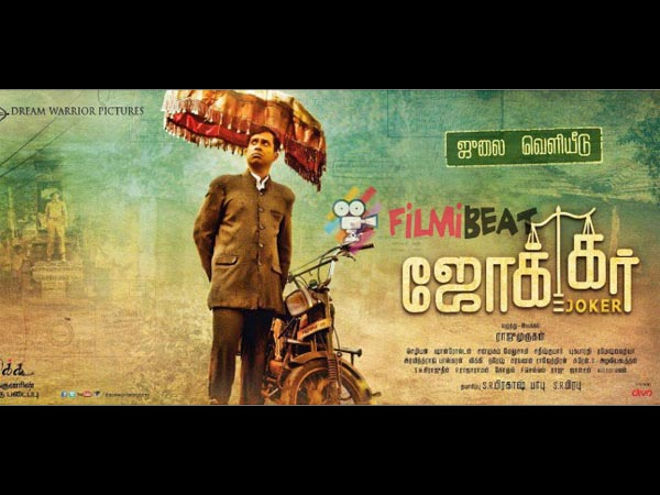 Joker Tamil Movie
