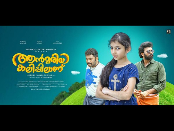 Ann Maria Kalippilaanu: 5 Reasons To Watch The Movie!
