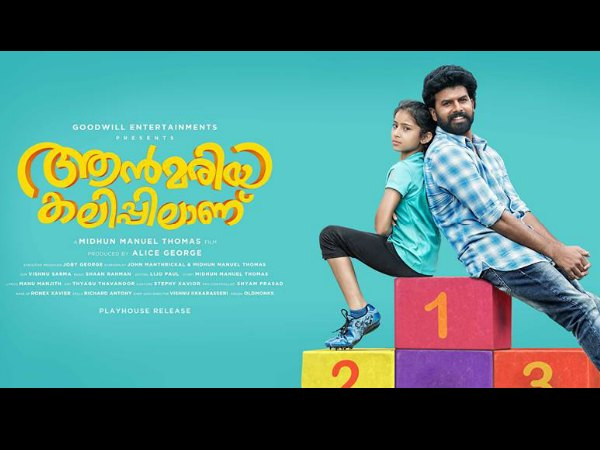 Ann Maria Kalippilaanu Malayalam Movie Song Lyrics