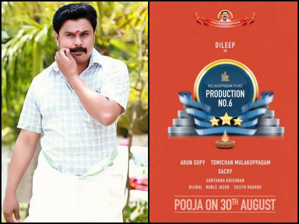 Dileep-Arun Gopy Movie To Start Rolling This Year!