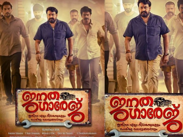 CONFIRMED! Mohanlal's Janatha Garage Gets A New Releasing Date!