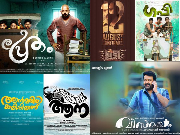 2016 movies malayalam