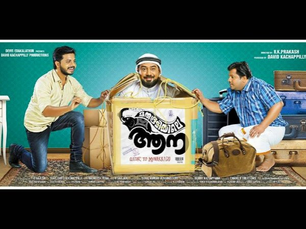 Marubhoomiyile Aana Movie Review: The Film Has Nothing Much To Offer!