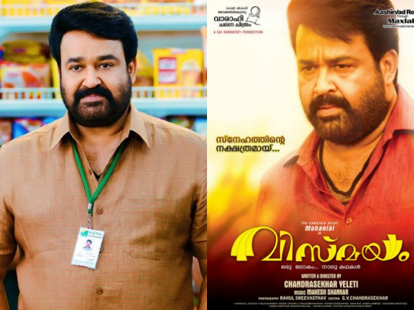 Mohanlal Takes To Facebook To Talk About Vismayam!