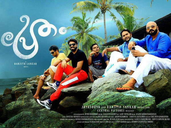 Pretham Box Office: 2 Days Kerala Box Office Collections