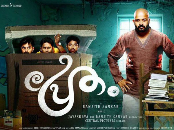 Pretham First Week (7 Days) Box Office Collections