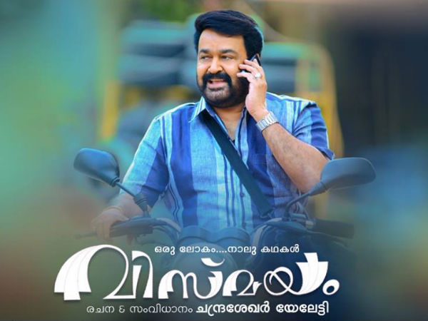 Vismayam Box Office: 10 Days Kerala Collections