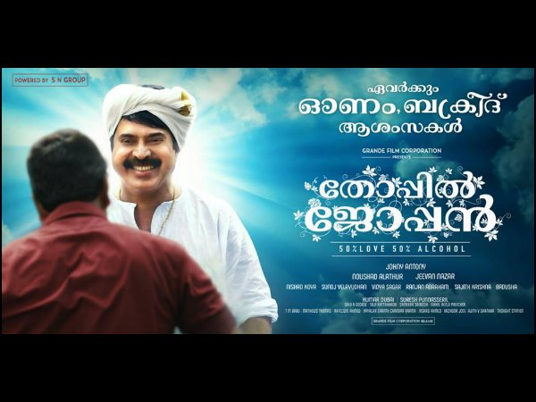 Thoppil Joppan Teaser Breaks Records