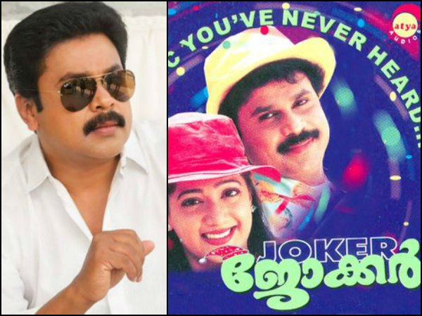 Dileep - Joker