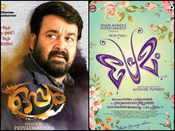 Oppam Box Office Collection 6 Records Broken By The Mohanlal