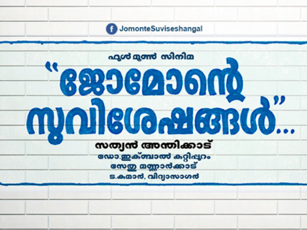 CONFIRMED: Dulquer Salmaan's Jomonte Suviseshangal For Christmas