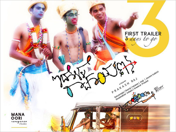 Idolle Ramayana Gets A Release Date - Filmibeat