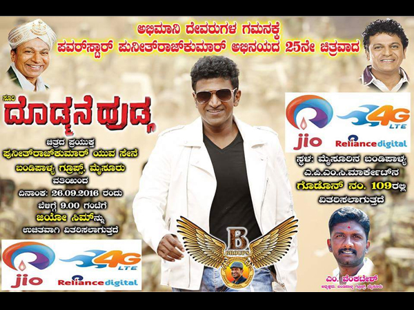 doddmane hudga fans celebrations