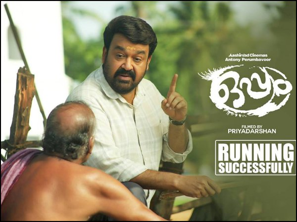 Oppam Box Office Collection: 6 Records Broken By The Mohanlal Starrer!