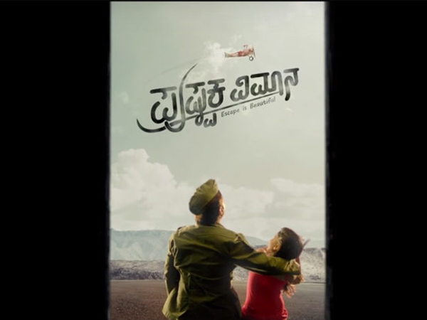 Thoogudeepa Distribution Bags The Rights Of Pushpaka Vimana