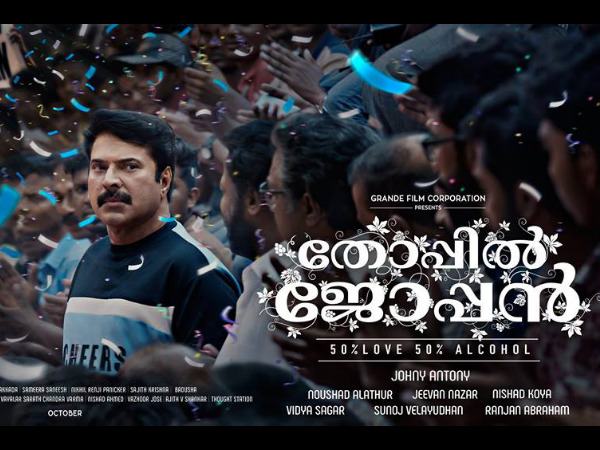 Just Out: Mammootty's Thoppil Joppan First Look Poster